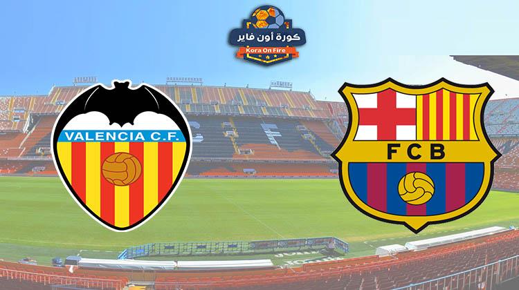 مشاهدة مباراة برشلونة وفالنسيا بث مباشر اليوم في الدوري الإسباني