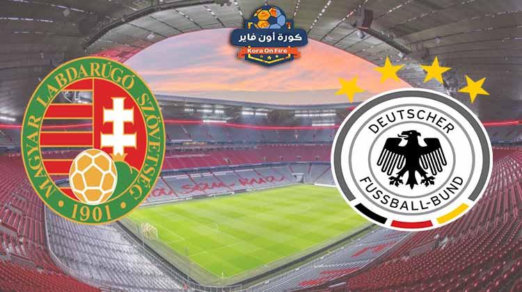 يلا شوت مشاهدة مباراة المانيا والمجر بث مباشر اليوم في يورو 2020