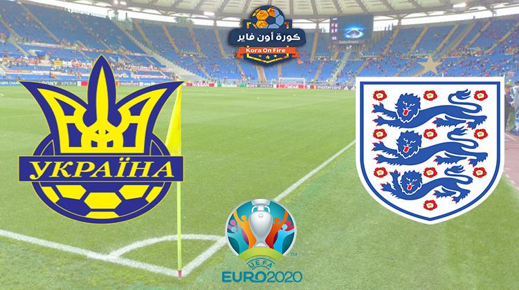 يلا شوت مشاهدة مباراة إنجلترا وأوكرانيا بث مباشر اليوم في يورو 2020