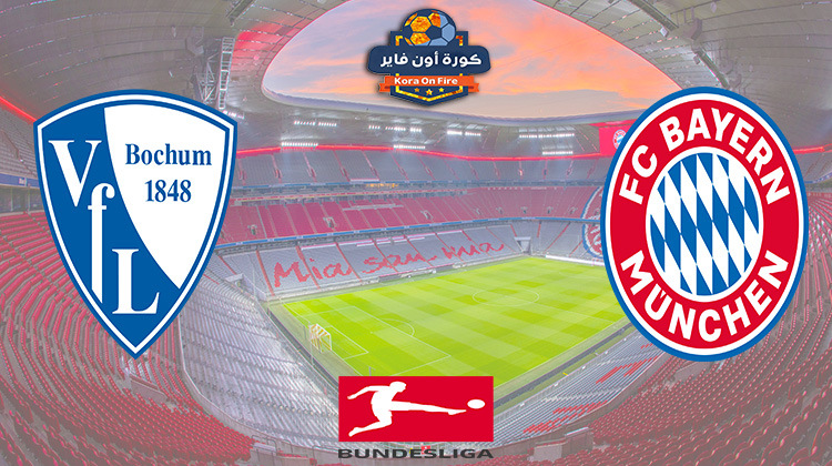 يلا شوت مشاهدة مباراة بايرن ميونخ وبوخوم بث مباشر اليوم في الدوري الألماني