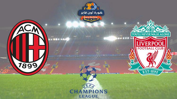 يلا شوت مشاهدة مباراة ليفربول وميلان بث مباشر اليوم في دوري أبطال أوروبا